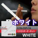 ニコレスタイル mismo ミスモ【ホワイト】 電子タバコ ■送料無料■カラー:ホワイト レビューを記入すると「交換カートリッジ」おまけ