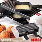 ラクレット デュオ スイス Raclette Duo swiss  ラクレットチーズ用小型電熱調理器具  ラクレットグリル ラクレットデュオスイス