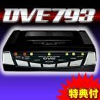 デジタルビデオ編集機 DVE793  画像安定装置 デジタルビデオエディター  DVE795 DVE793 DVE771 DVE781の姉妹品です  レビ