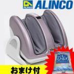 ALINCO アルインコ MCR4613P フットマッサージャー モミっくすキュッとラボ MCR4400 の姉妹品 ふくらはぎマッサ み
