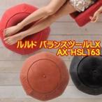 ★クーポンあります★ ATEX アテックス ルルド バランスツールLX AX-HSL163 エクササイズボール ヨガボール バランスボール AX-HSL163BK A