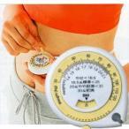 ★最大40倍+500円クーポン★ メタボメジャー 今話題のメタボメジャー食べすぎで肥満気味の方 ウエスト測定してください