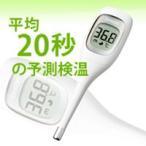★300円クーポン配布中★ 限定 オムロン 電子体温計 けんおんくん MC-681 OMRON デジタル体温計 MC681 通販 検温が早い 電池交換可能 けん