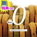 NEW豆乳おからゼロクッキー 10種 500g×2袋 豆乳おからクッキー 豆乳クッキー 豆乳おからクッキー ニュー豆乳おからゼ
