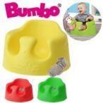 ★最大28倍+クーポン★ Bumbo バンボ ベビーソファ ベビー椅子 赤ちゃん椅子 ベビーチェア ベビーチェア 専用バッグ付 専用ベルト付 外でも使える