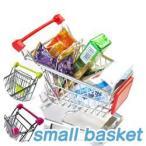 ★最大40倍+500円クーポン★ small basket スモールバスケット ワゴン インテリアバスケット 小型ショッピングカート デクス周りに お菓子入れ 小