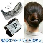 Yahoo!マツカメネット★最大28倍+クーポン★ 髪束ねネットセット アシアナネット 豪華50枚入