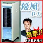 ★ポイント最大25倍★ 優風DX 冷風扇 冷却タンク2個搭載 ゆうかDX WGFC141 冷風機 冷風器 扇風機 冷風扇風機 涼風扇 ゆうかデラックス
