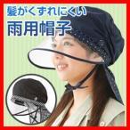 ★300円クーポン+最大35倍★  髪がくずれにくい雨用帽子 雨帽子 雨具 自転車 レインキャップ レインバイザー レインキャップ つば広