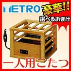 METRO 一人用こたつ MPQ-100(N) 就寝用 一人用こたつ 木製 ミニこたつ アンカ て