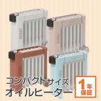 ★最大40倍+500円クーポン★ eureks ユーレックス オイルヒーター NF-M7U 小型オイルヒーター 足元ヒーター 無段階温度調節 日本製 NFM7U NF-M7U