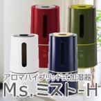 PRISMATE BBH-64 アロマ ハイブリッド式加湿器 Ms.ミスト-H ハイブリッド ミスミスト Msミスト Ms.ミストハイブリッド アロマ加湿器 ミスト加湿器