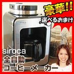 ★ポイント最大25倍★ siroca シロカ STC-401 全自動コーヒーメーカー 全自動コーヒーマシン オートコーヒーメーカー 挽きたてコーヒー コーヒー豆