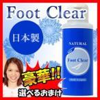 Foot Clear フットクリア 55g 日本製 無香料 ブーツ サンダル ミュール グロー