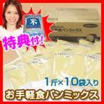 《クーポン配布中》siroca シロカ お手軽食パンミックス 1斤×10袋 SHB-MIX1260 ホームベーカリー用 製菓、製パン原料材料セット  な