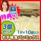 siroca シロカ お手軽食パンミックス (1斤×10袋)×3個 SHB-MIX1260 ホームベーカリー用食パンミックス セット つ