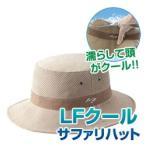 Yahoo!マツカメネット★最大28倍+クーポン★ LFクールサファリハット 気化熱式クールハット 熱中症対策 UVカット帽子 サファリハット LFクール帽子
