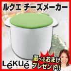 Lekue ルクエ チーズメーカー CHEESE MAKER 手作りフレッシュチーズ キッチングッズ チーズ
