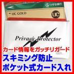 プライバシープロテクター 3枚入り カード情報 保護 個人情報保護 スキミング対策 クレジットカード管理 Privacy Protector