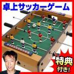 ★最大40倍+500円クーポン★ 卓上サッカーゲーム 卓上タイプ テーブルサッカー 室内サッカーゲーム