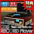 ★最大30倍+クーポン★ マルチレコードプレーヤー VS-M001 MULTI RECORD Player カセットテープ ラジオ 音楽ファイル 再生 録音 アナログからテジタ