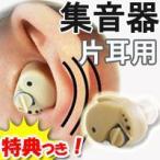 電池式簡単らくらく 耳穴式  小型簡易集音器 片耳用