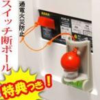 スイッチ断ボール3 地震時のブレーカー遮断装置 ブレーカを自動で落とし通電火災を防ぎます 防災グッズ 配電盤の安全装置として スイッチダンボール