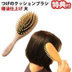 《クーポン配布中》つげのクッションブラシ椿油仕上げ 大 ヘアブラシ 日本製 くし 国産 本つげ 櫛 木製 ブラッシング 髪 潤い 艶 ブラシ な
