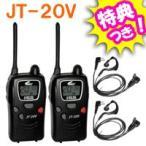 タイムリー社製 【JT-20V 特定小電力トランシーバー 2台組】 免許不要 無線機 ハンディ無線機  トランシーバー 2台