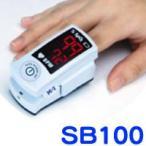 ★最大40倍+500円クーポン★ MMI パルスオキシメータ フィンガータイプ SB100 (SB?100)  オキシメーター 血液中の酸素量を計測する パルスオ
