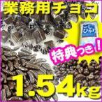 業務用どっさりチョコレート詰め合わせ 1.54kg 柿の種チョコレート 麦チョコレート ミルクチョコレート の詰め合わせ 業務用チョコ に
