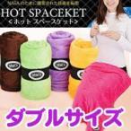 ★最大40倍+500円クーポン★ ホットスペースケット ダブルサイズ ブランケット 毛布 NASAの開発技術使用のブランケット 羽毛布団のような毛布・ひざ
