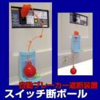 通電ブレーカー スイッチ断ボール  ブレーカー遮断装置 感電ブレーカー 地震対策グッズ