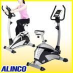 Yahoo!マツカメネット★最大28倍+クーポン★ ALINCO AFB7014 アルインコ アドバンストバイク AFB7-014 フィットネスバイク バイクエクササイズ 自転車こぎ運