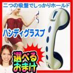 ★最大40倍+500円クーポン★ ハンディグラスプ Handyglasp 吸盤式取っ手 二つの吸盤でしっかりホールド ハンディーグラスプ ワンタッチて取り付け