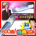 夢グループ カラオケ1番 600曲内臓 YK-3009 パーソナルカラオケマイク カラオケ一番 YK3009 テレビにつないですぐカラオケ ホ