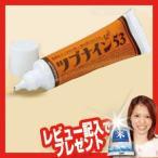 ショッピングボディケア ツブナイン53 角質粒用クリーム 15g 日本製  送料無料 53種類和漢植物エキス配合 ボディケアクリーム スキンケアクリーム ツ