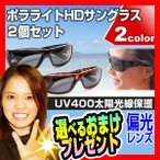 Yahoo!マツカメネット★最大28倍+クーポン★ ポラライトHDサングラス 2個セット ケース付モデル  偏光サングラス メンズ レディース