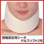 《クーポン配布中》頸椎固定用シーネ ドルフソフト2号 頚椎固定具 頚椎保護 ネックサポーター 首固定 頸椎固定帯 ネックロック し