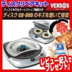 ベルソス ディスクリペアキット VS-H008 ディスク修復機 CDクリーナー DVDクリーナー ディスククリーナー