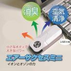 ★300円クーポン配布中★ エアーサクセスミニ ポータブル消臭器 USB接続 携帯型消臭機 イオン発生器 オゾン発生発生器 空気清浄器