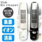 8畳用 集塵式空気清浄機 イオン発生器+消臭機 フィルター交換不要 イオン式空気清浄器