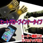 ★最大28倍+クーポン★ ヒーター インナー手袋 充電式ヒーターグローブ ヒーター手袋 ホカホカインナー手袋 ほかほかインナー手袋