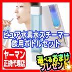 ★最大40倍+500円クーポン★ ヤーマン ピュア水素水スチーマー 飲用ボトルセット IS-94W-1