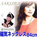 Yahoo!マツカメネット磁気ネックレス SAKURA 桂由美プロデュース 84cm YMN-002 磁力ネックレス お洒落な磁気ネックレス 磁石[月/入荷]