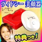 在庫あり V℃ ヴィドシー 美顔器 CS-1000 美容研究家小林照子先生プロデュース 温熱美顔器 スキンケア 美顔機