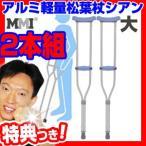 ★最大39倍+クーポン★ MMI アルミ軽量松葉杖シアン 高さ調整可能 大 2本組 HC2216TM アルミ製松葉杖 アルミ松葉杖 アルミ松葉つえ 軽量松葉づえ リ