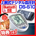 NISSEI 日本精密測器 上腕式デジタル血圧計 DS-S10 Bluetooth 通信機能 上腕式血圧計 血圧測定 DSS10