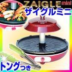 ザイグルミニグリル ZAIGLE MINI 赤外線グリル ZAIGLE mini トング付き 無煙ロースター 無煙グリル  無臭ロースター 無煙焼肉ロースター 松坂牛 焼き肉
