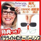 ポラライトHDオーバーレンズ 専用ケース付き品 ポラライトサングラス 偏光サングラス UVカット いつものメガネに重ねるだけ Polaryte HD く